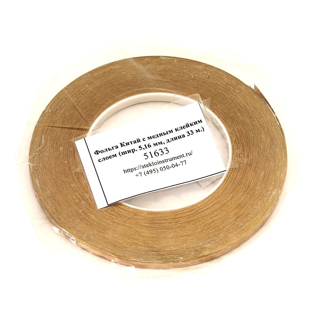 Фольга китай с медным клейким слоем (шир. 5,16 мм, длина 33 м.)