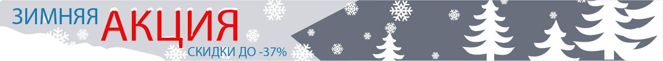 Зимняя АКЦИЯ до - 37%